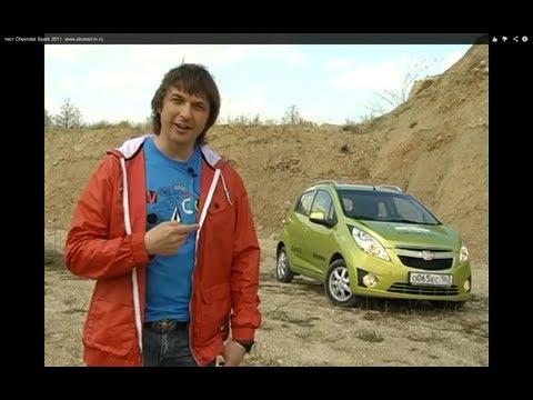 Chevrolet Spark Тест Chevrolet Spark