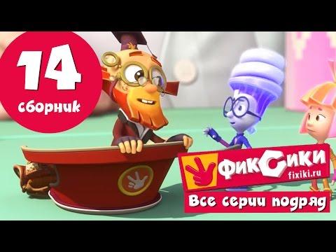 Новые МультФильмы - Фиксики - Новые серии - Сборник 14 (81-87 серии) (видео)