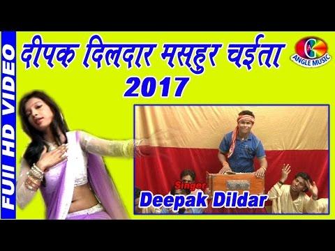 Video Deepak Dildar ke Mashoor Chaita 2017 download in MP3, 3GP, MP4, WEBM, AVI, FLV January 2017