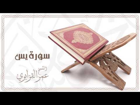 Al Sheikh Omar Al Qazabri - Surat Yasin | الشيخ عمر القزابري- سورة يس (видео)