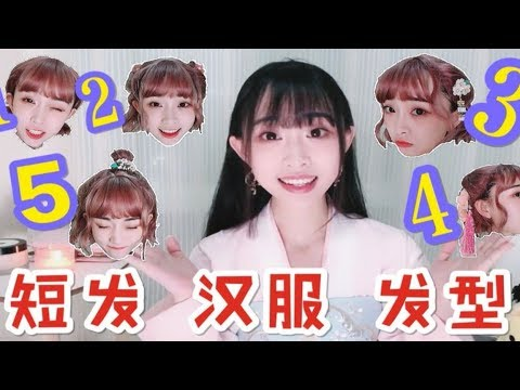 Short hair styles - 5 Traditional Chinese Hairstyles for SHORT HAIR 五款短发汉服发型合集!谁说染发烫发不能做汉服发型的?