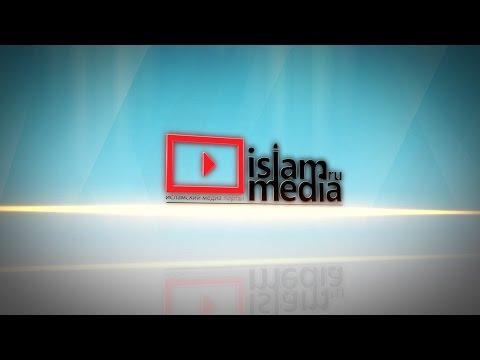 Впервые! Курс лекций минимальных знаний по Исламу только на нашем видео-портале. islammedia.ru