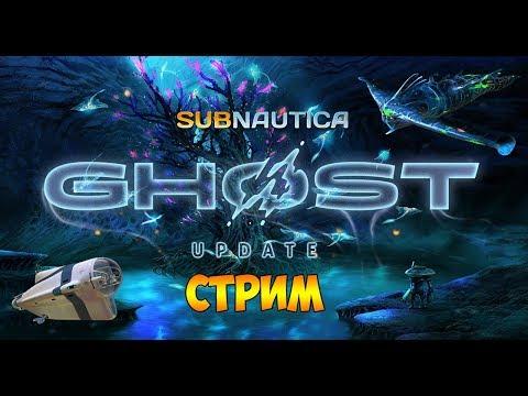 СМОТРИМ БОЛЬШОЕ ОБНОВЛЕНИЕ (GHOST UPDATE) - Subnautica (стрим) (видео)