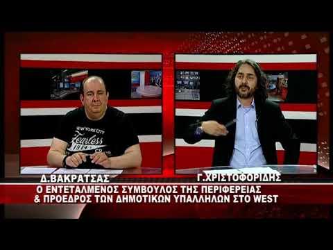 Ο Π.Σ Γ.Χριστοφορίδης στο δελτίο του West  » τι απαντάει αν θα είναι Υπ.Δήμαρχος ή με τον Θ.Καρυπίδη