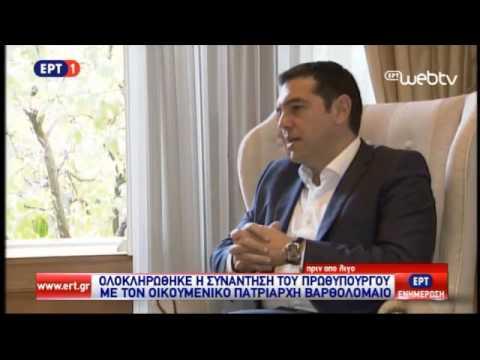 Απόσπασμα συνάντησης Πρωθυπουργού με Οικουμενικό Πατριάρχη Βαρθολομαίο