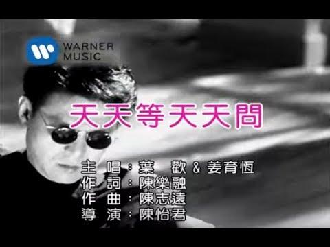 葉歡 Augustine Yeh & 姜育恆 Chiang Yu-Heng - 天天等天天問 Day By Day (官方完整KARAOKE版MV)