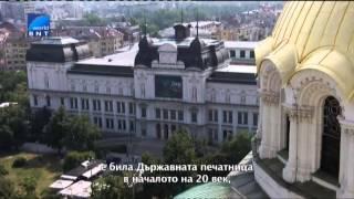 Sofia Bulgaria  City pictures : The History of Sofia, Bulgaria