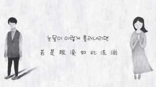 Video [韓中字] S.M. THE BALLAD(鐘鉉&泰妍) - 呼吸聲(Breath) MP3, 3GP, MP4, WEBM, AVI, FLV Juni 2018