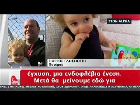 Video - Ξεκινάει την θεραπεία ο μικρός Παναγιώτης-Ραφαήλ - Η ανάρτηση της οικογένειας