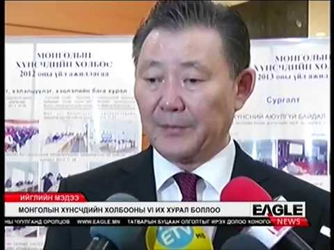 Монголын хүнсчдийн холбооны 6-р их хурал болж өнгөрлөө