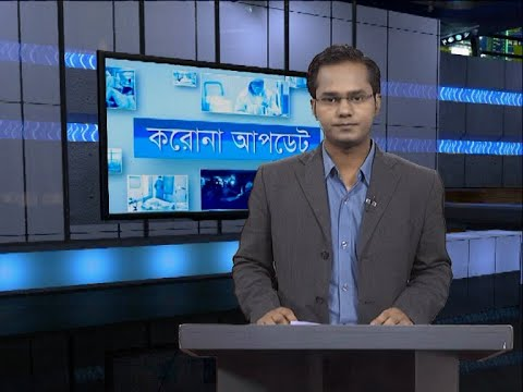 05 pm Corona Bulletin || করোনা বুলেটিন || 15 September 2020 || ETV News
