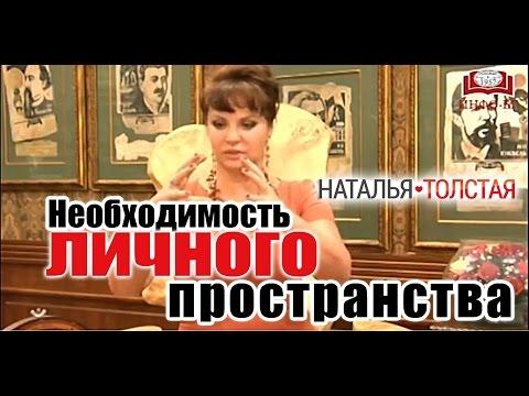 Наталья Толстая - Необходимость личного пространства