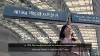 소중한 대한민국, 투표로 함께해 주세요.(TV 광고_스페인어)  영상 캡쳐화면