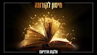 הזמר אלקנה מרצינו – שמע ישראל & קבלת עול מלכות שמיים