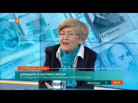 Цената на труда. Димитър Бранков и Христина Вучева
