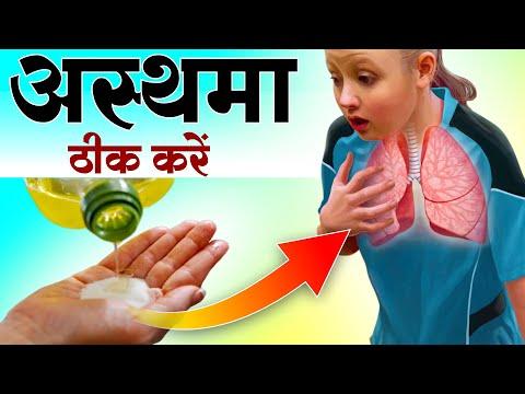 दमा अस�थमा को जड़ से ख़त�म करने के सबसे कामयाब न�स�खे | Cure Asthma Naturally with home Remedies
