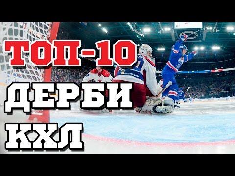 ТОП-10 САМЫХ ГОРЯЧИХ ДЕРБИ КХЛ (видео)