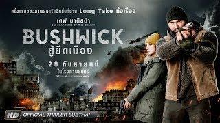 Nonton BUSHWICK สู้ยึดเมือง [Official Trailer ซับไทย] Film Subtitle Indonesia Streaming Movie Download
