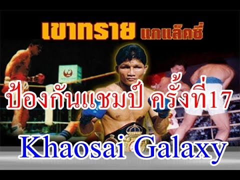 Khaosai Galaxy เขาทราย แกแล็คซี่ Vs ปาร์ค แจ ซุก ป้องกันแชมป์โลกครั้งที่ 17