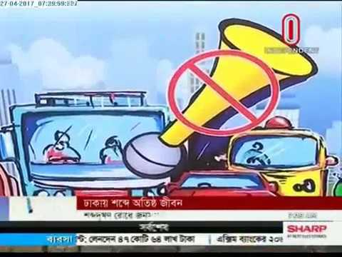 Sound pollution in Dhaka (27-04-2017)