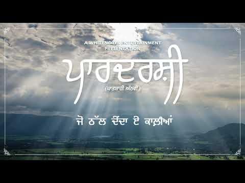 Paardarshi ( ਪਾਤਸ਼ਾਹੀ ਅੱਠਵੀਂ )   Manpreet   Harmanjeet   Roy Bie   White Notes Entertainment