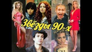 В середине 90-х и в начале 2000-х годов в нашей стране было много поп-звезд. Чего только стоит творчество Андрея Губина, Алены Апиной или группы «Божья коров...