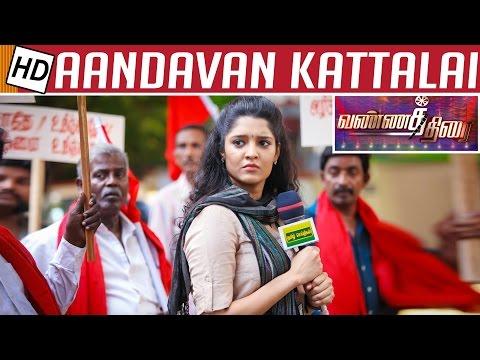 Andavan Kattalai is a Victory movie : Priyadharshini | Vannathirai - Vannathirai Movie Review