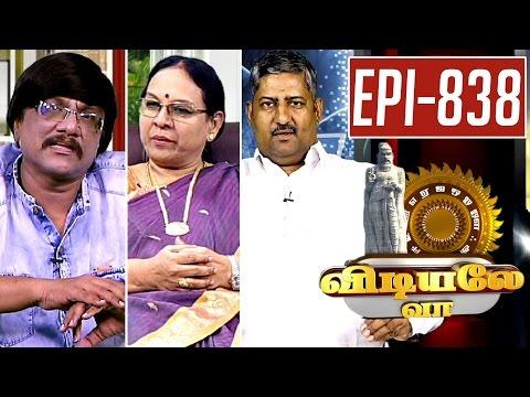 Vidiyale-Vaa-Epi-838-02-08-2016-Kalaignar-TV