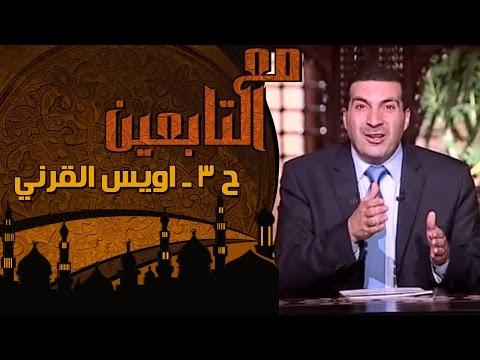 برنامج مع التابعين عمرو خالد الحلقة الثالثة 3
