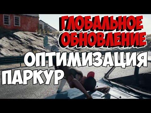 PUBG МАСШТАБНОЕ ОБНОВЛЕНИЕ 14.11.2017 ПАРКУР, ОПТИМИЗАЦИЯ, СТРЕЛЬБА (видео)