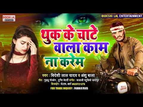 Thuk Ke Chate Wala Kam Na Karile  #यह गाना सुनने के बाद आप Love नही करेगे Bideshi Lal Yadav Anshu