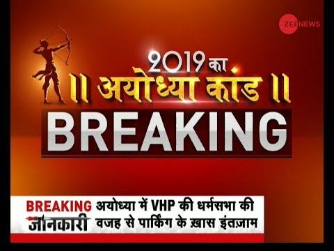 Virat Dharm Sabha for Ram Mandir construction by VHP
