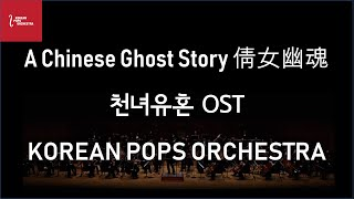 Video Main Theme from film 〈A Chinese Ghost Story 倩女幽魂 천녀유혼〉 by KOREAN POPS ORCHESTRA(코리안팝스오케스트라) MP3, 3GP, MP4, WEBM, AVI, FLV Juni 2018