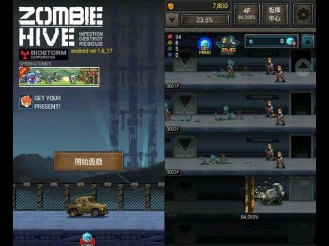 《殭屍巢穴 Zombie Hive》手機遊戲玩法與攻略教學!