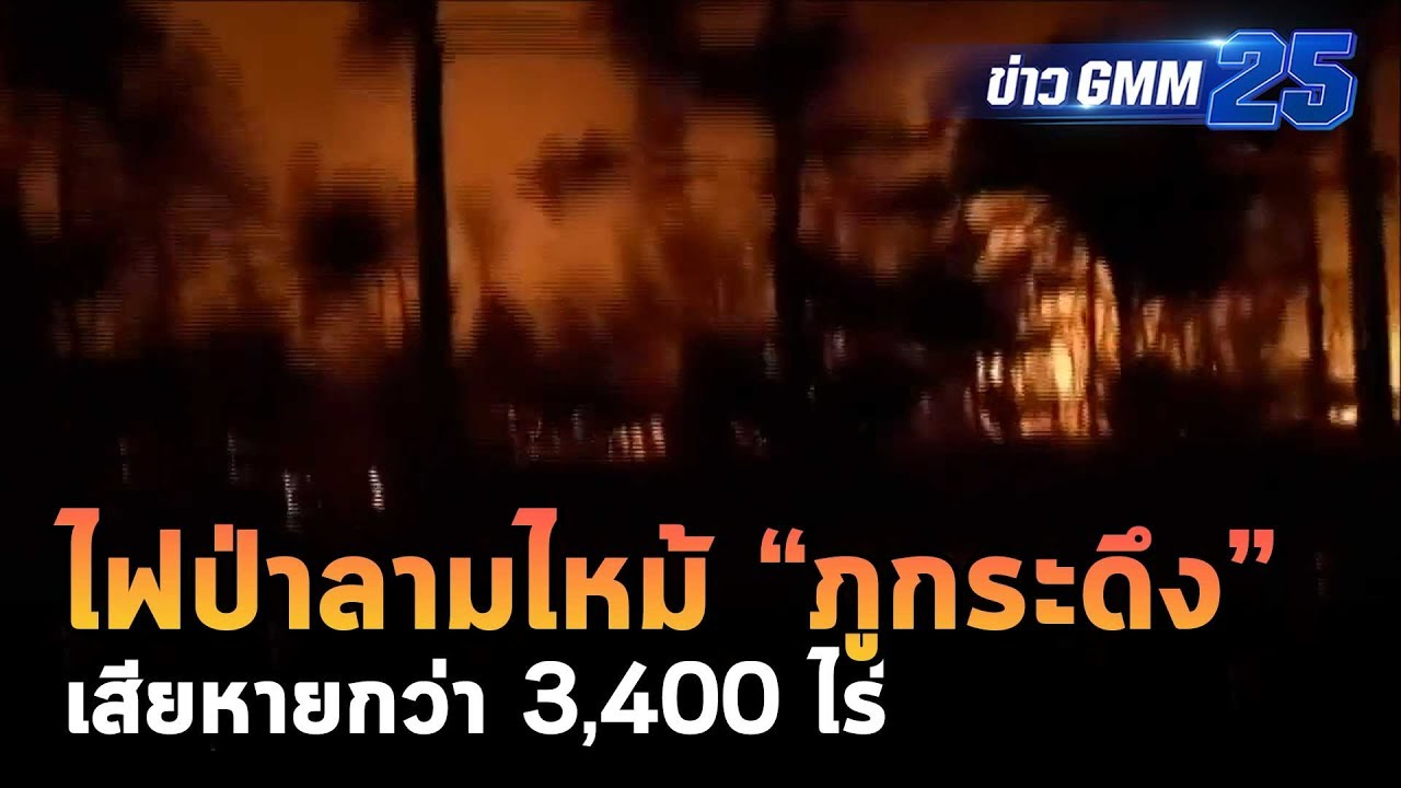 ไฟไหม้ภูกระดึง เสียหายกว่า 3,400 ไร่ | ข่าว GMM25