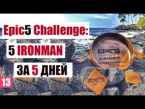 5 дистанций IRONMAN за 5 дней. Анастас Панченко. (видео)