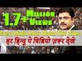 Download Lagu Rohit Sardana AajTak    हर हिन्दू ये विडियो ज़रूर देखे    रोहित सरदाना ने किया पत्रकारिता को शर्मसार Mp3 Free