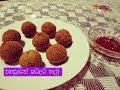 පහසුවෙන් කට්ලට් හදමුCutlet Recipe In Sinhala,Sri Lanaka  Cutlet Recipe