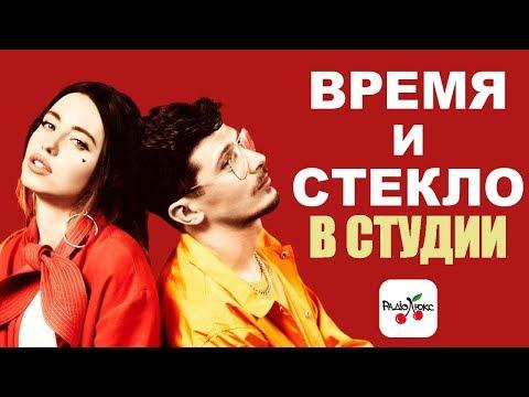 ВРЕМЯ и СТЕКЛО в гостях на Радио Люкс ФМ  Позитив и Дорофеева отвечают на интересные вопросы