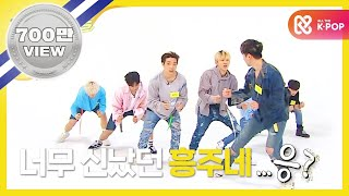 Download Video (Weekly Idol EP.306) IKON Random play dance FULL ver. MP3 3GP MP4
