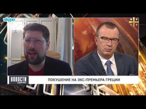Василий Колташов о покушении на экс-премьера Греции (видео)