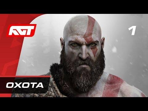 Прохождение God of War 4 (2018) — Часть 1: Охота ✪ PS4 PRO [4K]