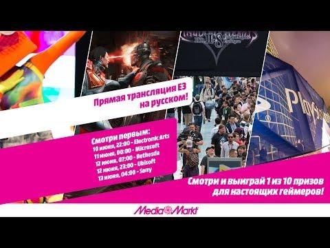 E3 2017 на русском языке. Xbox E3 2017 Briefing + РОЗЫГРЫШ