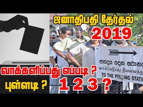ஜனாதிபதி தேர்தல் 2019 - வாக்களிப்பது எப்படி ? #PresPoll2019 | ARV Loshan | Sooriyan FM I President Election 2019