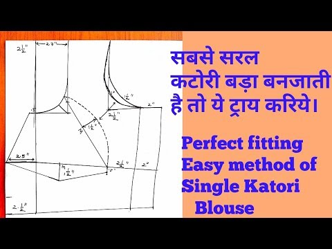 Single Katori Blouse 36 Size Drafting And Paper Cutting In Hindi.