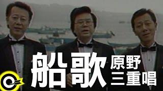 Video 原野三重唱-船歌 (官方完整版MV) MP3, 3GP, MP4, WEBM, AVI, FLV Agustus 2018
