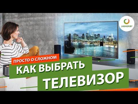 КАК ВЫБРАТЬ ТЕЛЕВИЗОР? Обзор телевизоров  oled телевизоров и жк. Что такое smart tv?