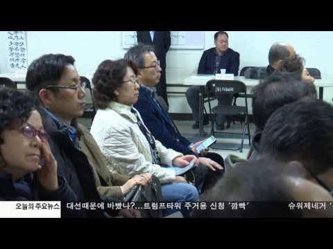 한미 세법, 차이점은?  3.21.17 KBS America News