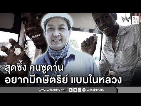 ทุบโต๊ะข่าว : เปิดใจ ชายไทยในแอฟริกา เจอเรื่องสุดซึ้ง คนซูดาน อยากมีกษัตริย์ เหมือนในหลวง13/10/60