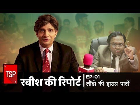 TSP's Rabish Ki Report UNCENSORED || Ep 01 Laundo Ki House Party ft Arnub